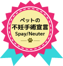 spay-neuter-my-pet-125x132.png